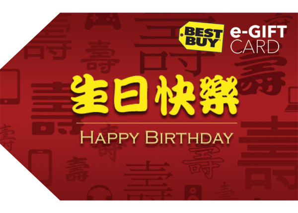 Best Buy Lunar New Year gift cards