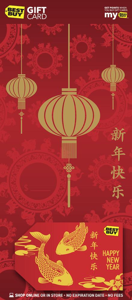 ChineseNewYear CARD Best Buy Celebrates Lunar New Year With A Gift Card
